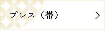 プレス(帯)